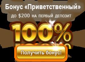 Отличный вознаграждение с Azart Play